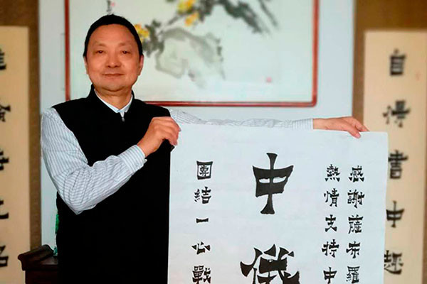 World Calligraphy Museum wishes Mr. Mao Guangsong a happy birthday