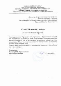 Негосударственное образовательное учреждение  «Православный детский дом «Павлин»