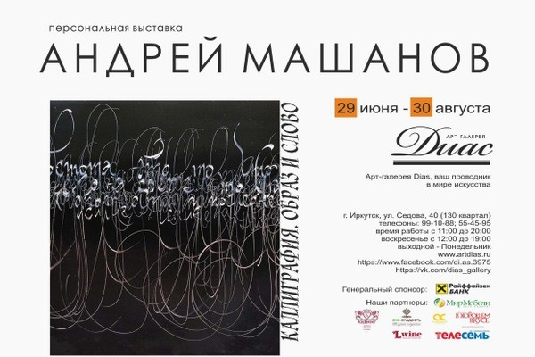 "Artist Andrey Mashanov exhibition ""Calligraphy. Image and word"" held in DiaS art gallery"