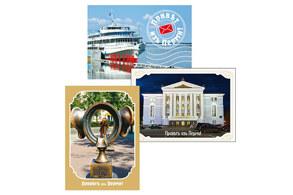 The Museum of the History of Perm Postcards