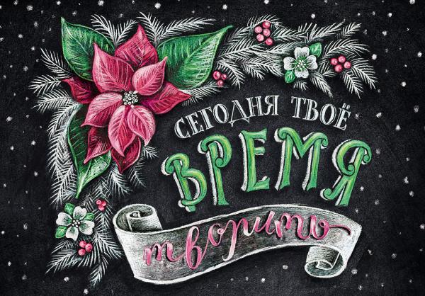 Мастер-класс по созданию «Рождественской открытки»