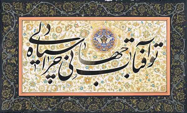 Мастер-класс «Искусство персидской каллиграфии с мастером Бахманом Панахи»