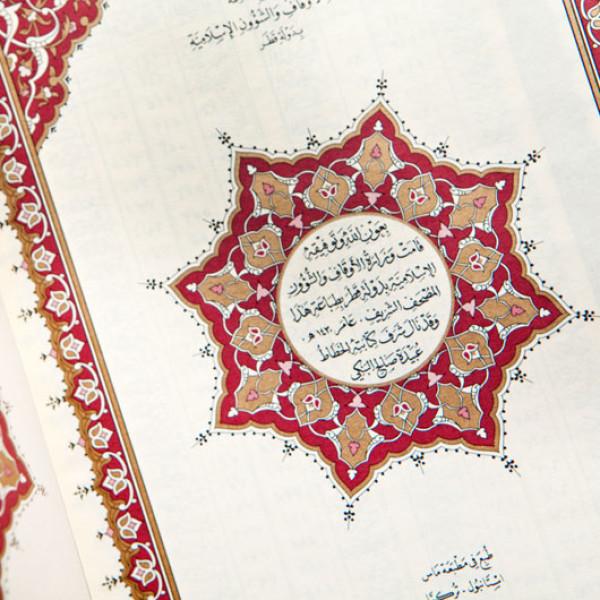 Священный Коран из Катара — новый уникальный экспонат Современного музея каллиграфии