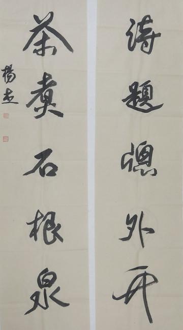 Стихотворение Ван Вэя (701-761 гг.) «Осенний вечер в горах»