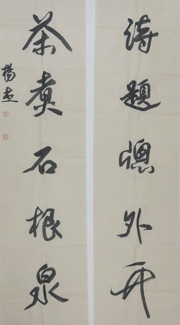 A poem by Van Wei (701-761), An Autumn Evening in the Mountains