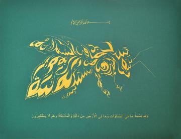沙马列阿拉伯书法艺术种类: 《古兰经》的第十六章《蜜蜂章》,16:49