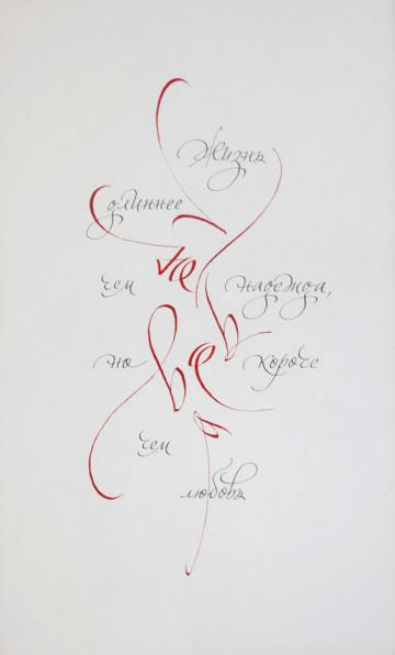 «Жизнь ….. короче чем любовь» строки Булата Окуджавы из стихотворения «Жизнь охотника»