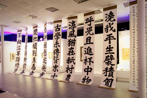 Открытие выставки «Дни корейской письменности»