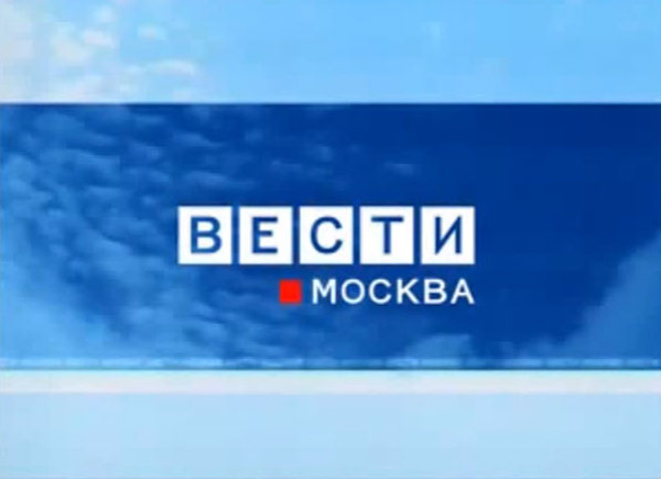 Vesti-Moscow (News Hour) on the Russia 1 TV channel. December 10, 2008