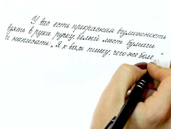 Приглашаем принять участие в международной акции «День ручного письма»