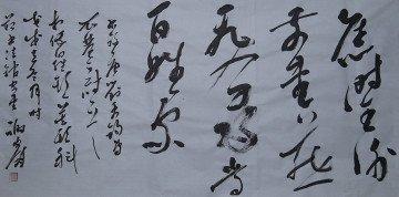 Стихи поэта эпохи Тан Лю