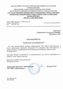 """Novogireyevo"" Area Social Service Centre ""Ivanovsky"" office"