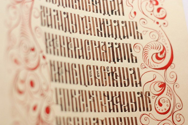 В Областной библиотеке пройдет презентация книги о каллиграфии