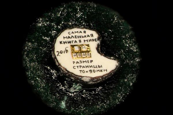 来自新西伯利亚的能工巧匠做出了世界上最小的书