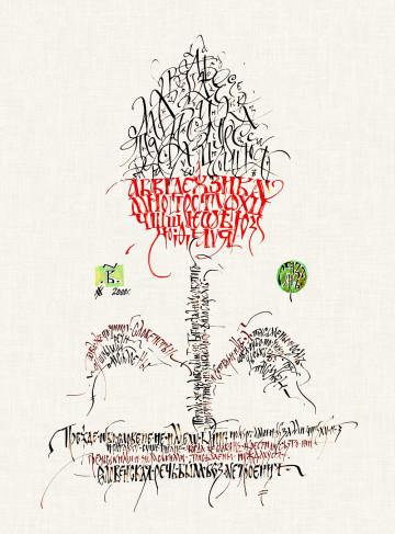 Каллиграфическая композиция «Древо жизни»
