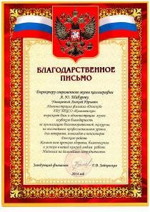 ГБУ ТЦСО «Коломенское»