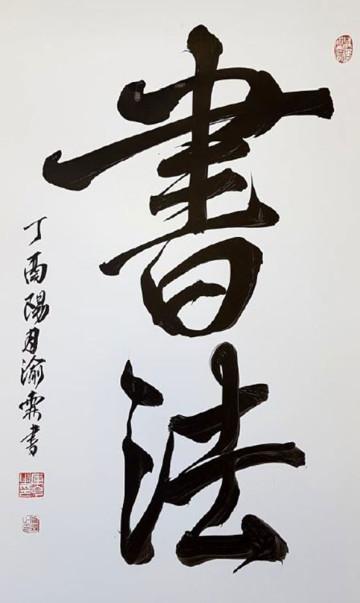 SHUFA (calligraphy)