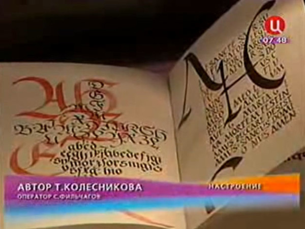 """""""Nastroyenie"""" (The Mood) telecast on the TVC. May 14, 2008"""