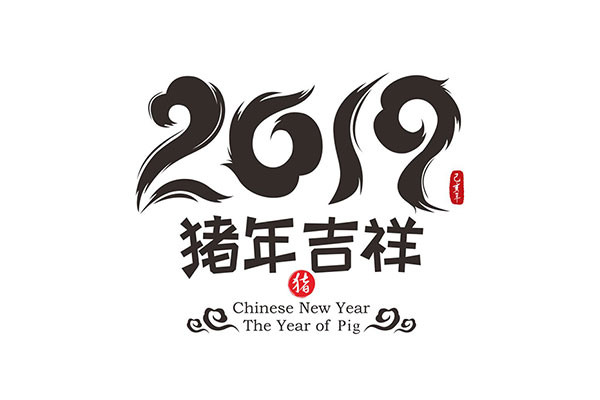 The Contemporary Museum of Calligraphy wishes its Chinese friends a happy New Year