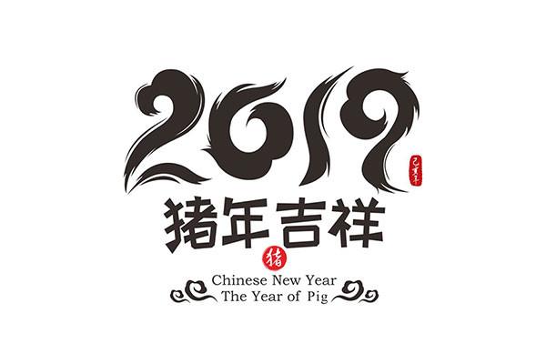 现代书法馆祝各位中国朋友新春快乐!