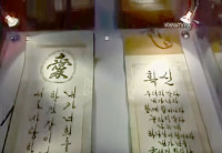 Kultura (Culture) TV channel - opening of the II International Exhibition of Calligraphy. October 14, 2009