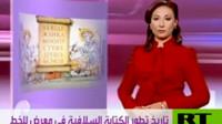 Телеканал Russia Today — cюжет о Дне славянской письменности, 23 мая 2009 г.