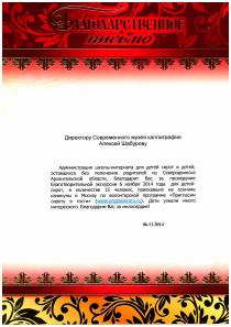 Школа-интернат для детей-сирот, г. Северодвинск