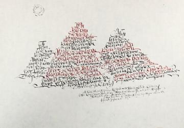 Каллиграфическая композиция «У истока»