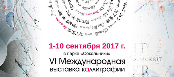 Ticket sales open for the VI International Exhibition of Calligraphy