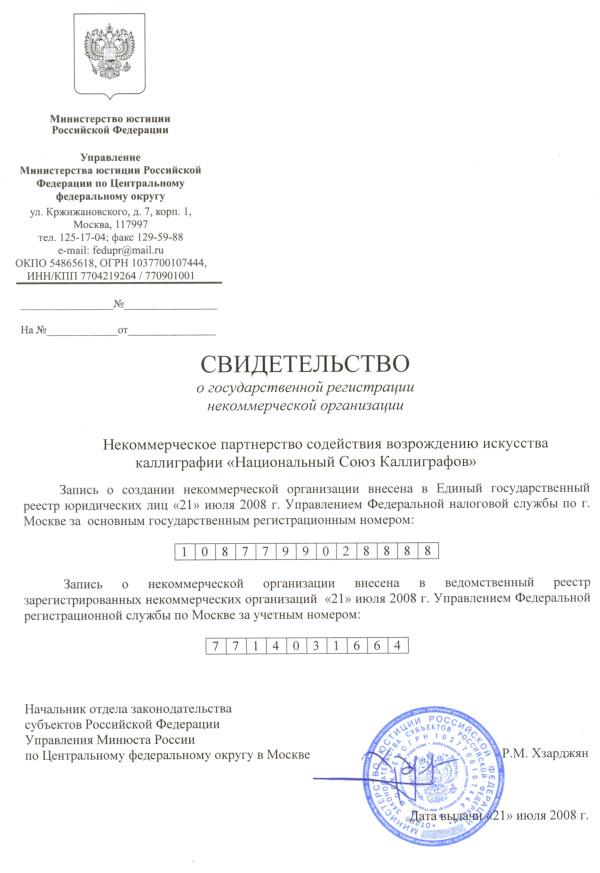 Национальный Союз Каллиграфов официально зарегистрирован в Министерстве юстиции