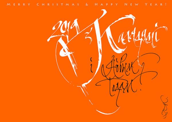 Happy New Year calligraphic congratulations