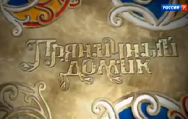 """Calligraphy became the topic of the """"Pryanichniy Domik"""" (""""Ginderbread Cottage"""") show episode on """"Kultura"""" TV channel"""
