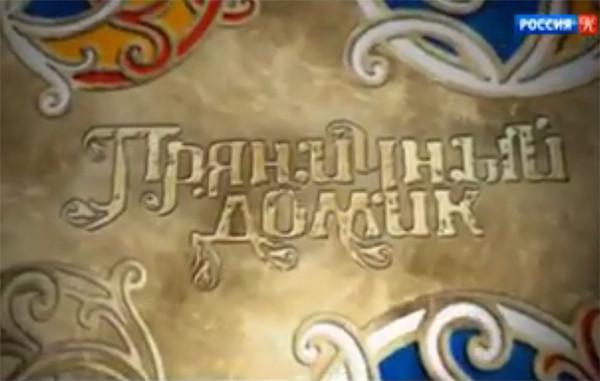 Выпуск программы «Пряничный домик» на телеканале «Культура» посвятили каллиграфии