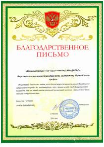 ГБУ ТЦСО «Фили – Давыдково»
