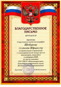 ГБУ ТЦСО «Южнопортовый»