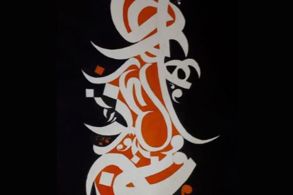 Акварельные работы, вдохновленные арабской каллиграфией в Замалеке (Северный Каир)