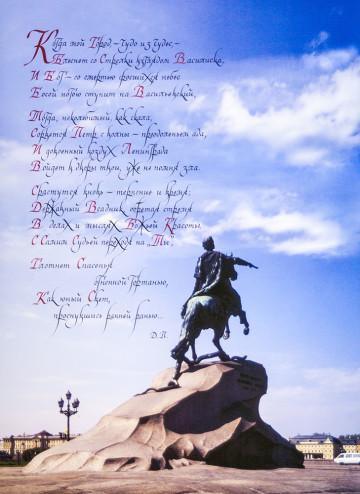Триптих «Державный всадник»