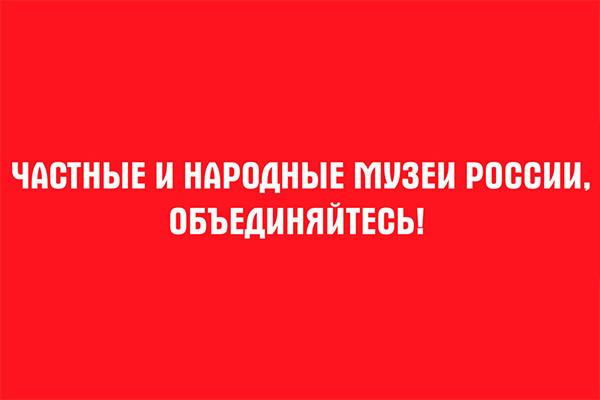 К названию Ассоциации добавились народные музеи