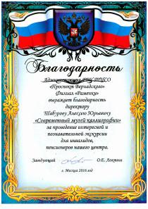 """""""Prospekt Vernadskogo"""" Public Social Service Centre"""