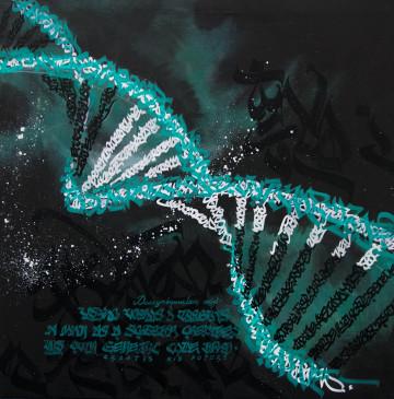 ДНК (Эмоции)