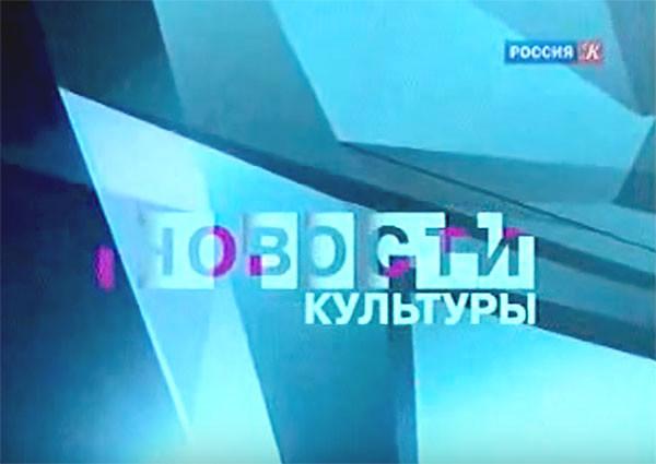 """""""Afisha"""" program on Kultura (Culture) TV channel. September 10, 2010"""