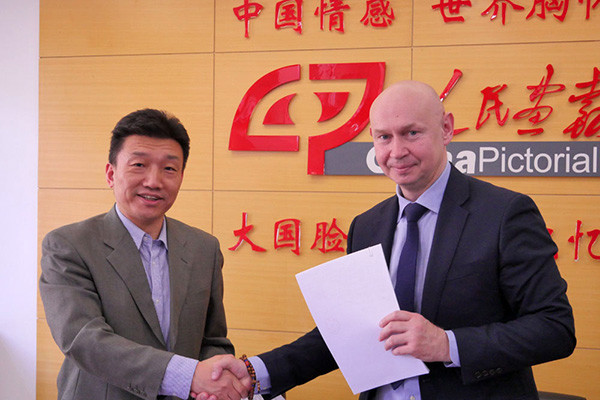 Contemporary Museum of Calligraphy and publishing corporation Renmin Huabao signed cooperation agreement