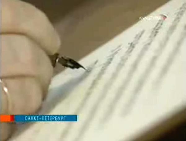 News on Kultura (Culture) TV channel. December 9, 2008