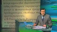 Телеканал «НТВ» — программа «Новости», 14 декабря 2008 г.