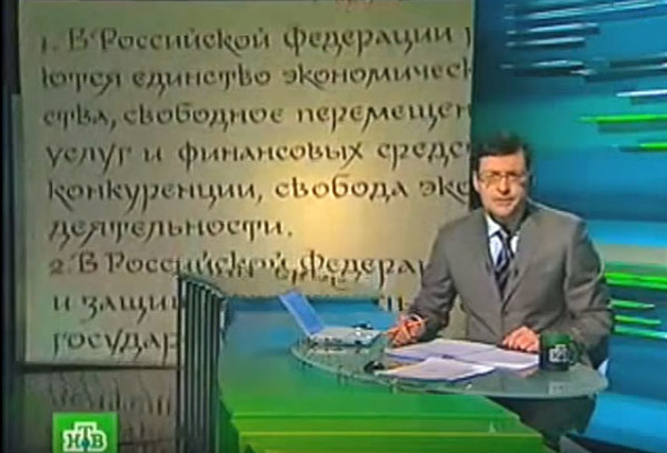News on NTV channel. December 14, 2008