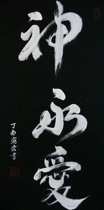 Shen Yong Ai – God's Eternal Love