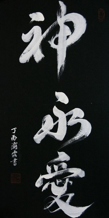 Shen yong ai – Безграничная Божья любовь