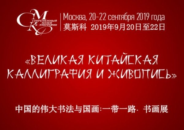 The Great Chinese Calligraphy and Painting exhibition starts in 39 days
