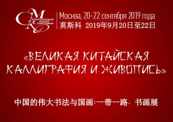 The Great Chinese Calligraphy and Painting exhibition starts in 2 days