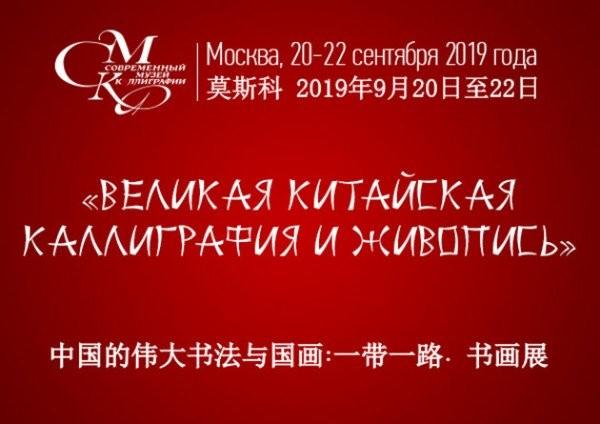 距《伟大的中国书法与国画》展开幕还剩2天!